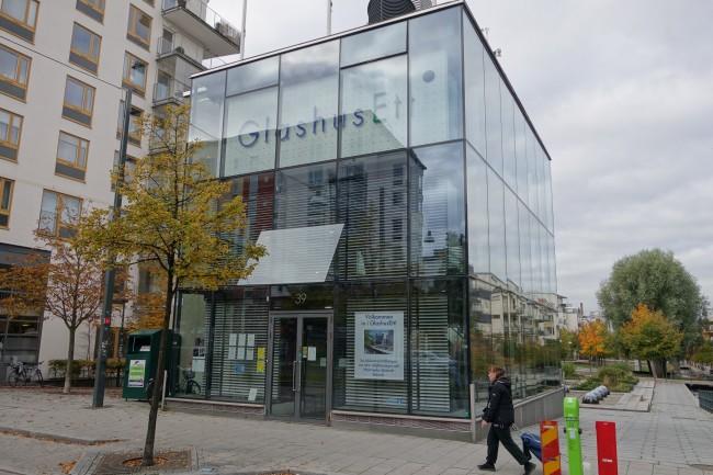 스웨덴 함마르비에 있는 환경정보센터. - 녹색기술센터 손범석 제공